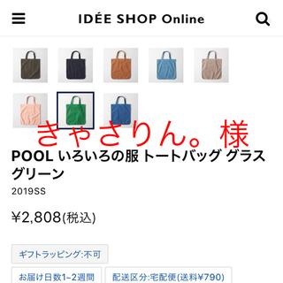ムジルシリョウヒン(MUJI (無印良品))の☆限定値下げ☆新品未使用 IDEE POOL トートバッグ グラスグリーン(トートバッグ)