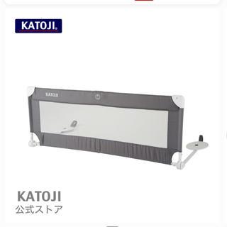 カトージ(KATOJI)のカトージ ポータブルベッドガード(ベビーフェンス/ゲート)