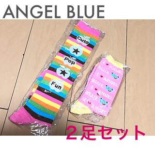 エンジェルブルー(angelblue)の新品・未開封 ANGEL BLUE 靴下 2足セット(靴下/タイツ)