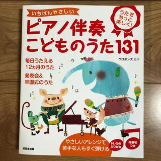 ピアノ伴奏 子どものうた131(童謡/子どもの歌)
