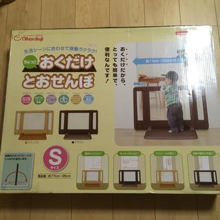 ニホンイクジ(日本育児)のおくだけとおせんぼ Sサイズ 新品(ベビーフェンス/ゲート)