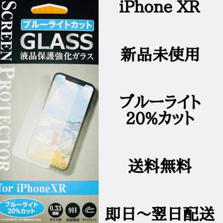 アイフォーン(iPhone)のiPhone XR 液晶保護強化ガラスフィルム(保護フィルム)