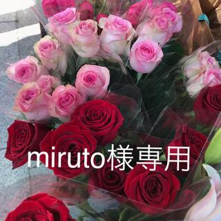 miruto様専用(人形)