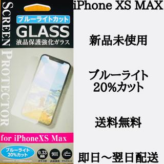 アイフォーン(iPhone)のiPhone XS MAX 液晶保護強化ガラスフィルム(保護フィルム)