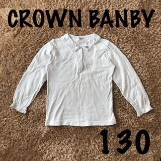クラウンバンビ(CROWN BANBY)のCROWN BANBY MINI 130 長袖 綿 ブラウス ロンT 女の子(その他)