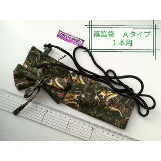 篠笛袋 1本用 龍柄 ななめ肩掛け Aタイプ 深緑系 31番(横笛)