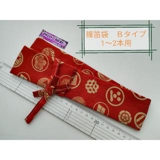 家紋風柄 篠笛袋 Bタイプ 23番 約16ミリ篠笛1~ギリギリ2本入るかな用(横笛)