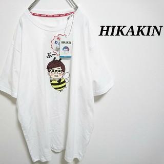 しまむら - HIKAKIN×しまむらコラボ Tシャツ ぶ~んTシャツ