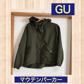 ジーユー(GU)のGUマウテンパーカー♡カーキMサイズマウパジーユーユニクロfifthモッズコート(ミリタリージャケット)
