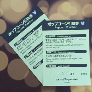 ディズニー(Disney)のディズニー ポップコーン引換券 2枚(フード/ドリンク券)