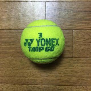 ヨネックス(YONEX)のヨネックステニスボール 1個(ボール)