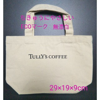 タリーズコーヒー(TULLY'S COFFEE)の未使用 タリーズコーヒーミニトートバッグ(トートバッグ)