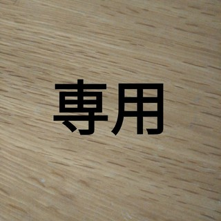 RY様 専用(切り抜き)