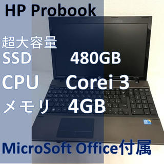 ヒューレットパッカード(HP)の【即日発送】SSD480GB Corei3 メモリ4GB HPノートPC(ノートPC)