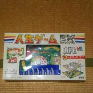 人生ゲームEX ボードゲーム(人生ゲーム)