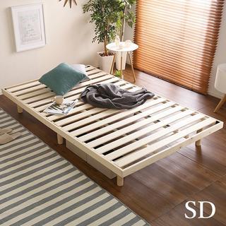 高さ3段階 調整 脚付き すのこベッド セミダブル(すのこベッド)
