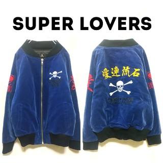 スーパーラヴァーズ(SUPER LOVERS)のスーパーラヴァーズ スカル 漢字 刺繍 ブルゾン M 青 個性的 レディース(ブルゾン)