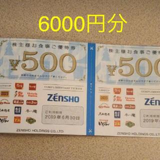 ゼンショー(ゼンショー)のゼンショー 株主優待券(レストラン/食事券)
