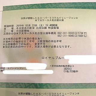 木下大サーカス  名古屋 指定席チケット(サーカス)