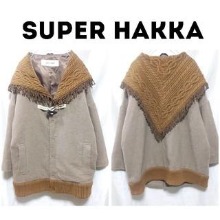 スーパーハッカ(SUPER HAKKA)のスーパーハッカ フリンジ ニット襟 起毛 コート 茶色 個性的 レディース(その他)