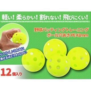 野球バッティング トレーニングボール 穴あき 42mm(ボール)