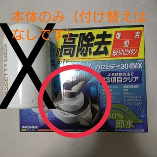 トウレ(東レ)のトレビーノ本体のみ 節水 MK304MX(浄水機)