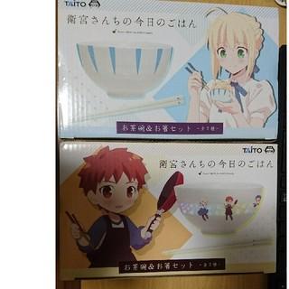 タイトー(TAITO)の衛宮さんちの今日のごはん お茶碗&お箸セット 2種セット(キャラクターグッズ)