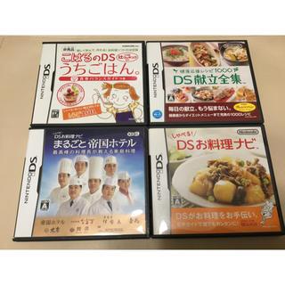ニンテンドーDS(ニンテンドーDS)のニンテンドーDSソフト  ★料理系4点セット  美品 格安(携帯用ゲームソフト)