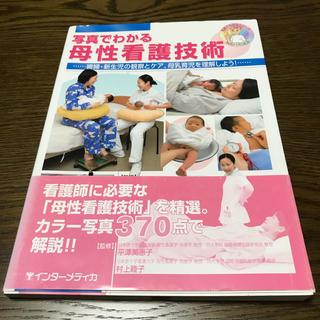 ニホンカンゴキョウカイシュッパンカイ(日本看護協会出版会)の母性看護技術(参考書)