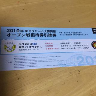 オリックスバファローズ(オリックス・バファローズ)のオリックスVS阪神 オープン戦3/23(土) 内野自由席ペア 京セラドーム(野球)