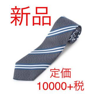 ■新品■タケオキクチ■メランジ ストライプ ネクタイ■グレー ブルー■