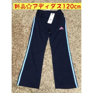 adidas - アディダス ガールズ ジャージパンツ 120cm