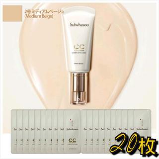ソルファス(雪花秀)の雪花秀/ソルファス CC乳液20枚 SPF34(2号:ミディアムベージュ)(BBクリーム)