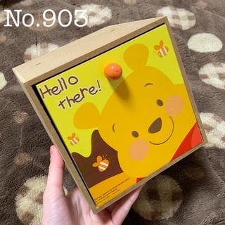 ディズニー(Disney)の903】Disney プーさん 引き出し Box 収納(ケース/ボックス)