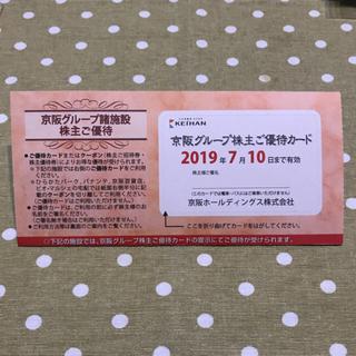 ケイハンヒャッカテン(京阪百貨店)の京阪グループ株主優待券(その他)
