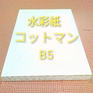 画材 水彩紙 40枚(スケッチブック/用紙)