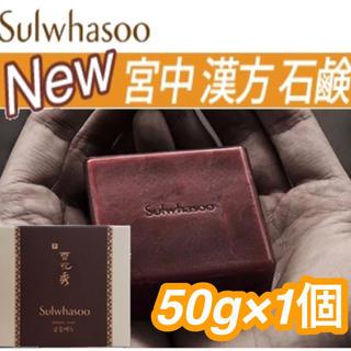ソルファス(雪花秀)の雪花秀ソルファス 宮中石鹸 50g×1個 韓国コスメ(洗顔料)