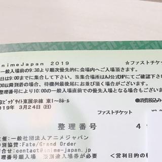 AnimeJapan ファストチケット(声優/アニメ)