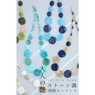カワイイ(cawaii)の【新品・未使用】2019SS cawaii ストーン調ネックレス(ネックレス)
