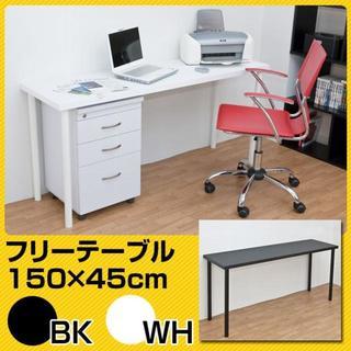 送料無料! フリーテーブル 150cm幅 奥行き45cm BK/WH(バーテーブル/カウンターテーブル)