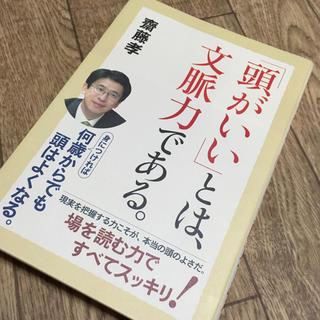 斎藤孝 「頭がいい」とは、文脈力である。