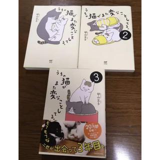 角川書店 - うちの猫がまた変なことしてる。1巻〜3巻セット