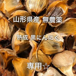 専用☆ 黒にんにく 国産 山形県産 有機栽培 熟成  (野菜)