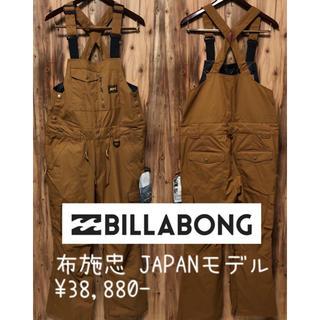 BURTON - Lサイズ ビラボン  ビブパンツ 布施忠モデル BILLABONG