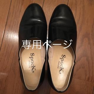 ハルタ(HARUTA)のハルタ スポックシューズ 23.5(ローファー/革靴)