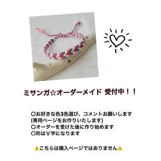 ミサンガ ☆ オーダーメイド(アンクレット)