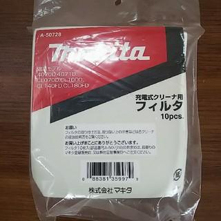 マキタ(Makita)のマキタ 充電式クリーナー用 フィルター(掃除機)