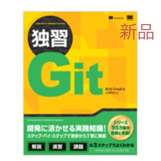 ショウエイシャ(翔泳社)の【新品】独習Git(コンピュータ/IT )