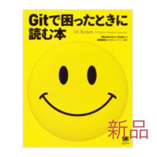 ショウエイシャ(翔泳社)の【新品】Gitで困ったときに読む本(コンピュータ/IT )