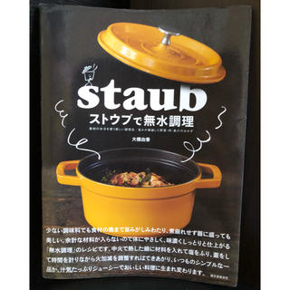 ストウブ(STAUB)のStaub トウブで無水調理 レシピの本/大橋由香(住まい/暮らし/子育て)